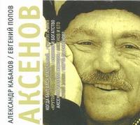 Кабаков Аксенов (на CD диске)