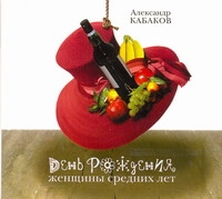 Кабаков А.А. - День рождения женщины средних лет (на CD диске) обложка книги