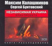 Калашников М. Аудиокн. Калашников. Независимая Украина 2CD пробиотики где украина донецк