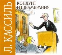 Кассиль - Кондуит и Швамбрания (на CD диске) обложка книги