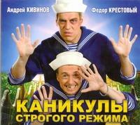 Кивинов А. Каникулы строгого режима (на CD диске)