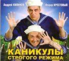Кивинов А. - Каникулы строгого режима (на CD диске)' обложка книги