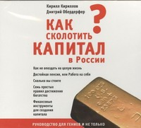 Кириллов К.В. -  Как сколотить капитал в России? (на CD диске) обложка книги