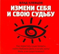 Измени себя и свою судьбу (на CD диске) Клевцов Влад
