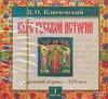 Курс русской истории. Часть 1 (на CD диске)
