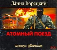 Атомный поезд (на CD диске) Корецкий Д.А.