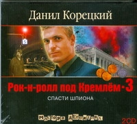 Корецкий Д.А. Рок-н-ролл под Кремлем-3 (на CD диске)
