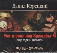 Корецкий Д.А. - Рок-н-ролл под Кремлем (на CD диске) обложка книги