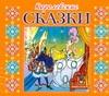 Королевские сказки (на CD диске)