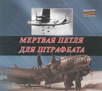 Кротков А. -  Мертвая петля для штрафбата (на CD диске) обложка книги