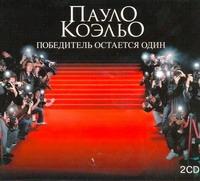 Победитель остается один  (на CD диске) Коэльо