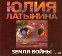 Земля войны (на CD диске) Латынина