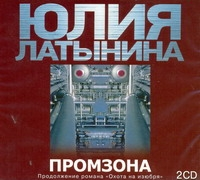 Промзона  (на CD диске) Латынина Ю.Л.