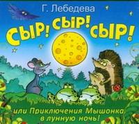 Лебедева Г.В. Аудиокн. Лебедева. Сыр!Сыр!Сыр! или Приключения Мышонка в лунную ночь!