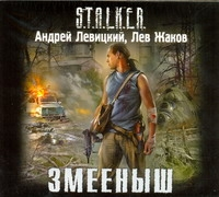 Змееныш (на CD диске) Левицкий А.