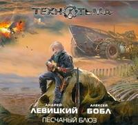 Песчаный блюз (на CD диске) Левицкий А.
