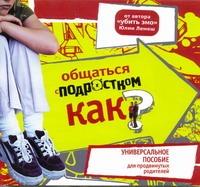Общаться с подростком. Как? (на CD диске) Лемеш Юля