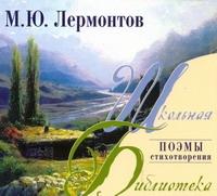 Лермонтов М. Ю. - Поэмы. Стихотворения (на CD диске) обложка книги