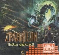 Рой О. - Ловцы драконов (на CD диске) обложка книги