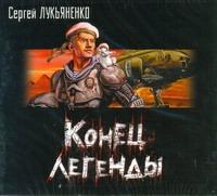 Лукьяненко С. В. - Конец легенды (на CD диске) обложка книги