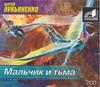 Мальчик и тьма  (на CD диске) Лукьяненко С. В.
