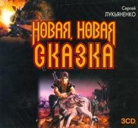 Новая,новая сказка  (на CD диске) Лукьяненко С. В.