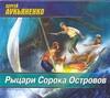 Рыцари Сорока Островов (на CD диске) Лукьяненко С. В.