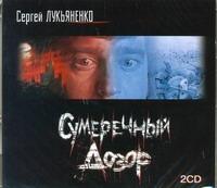 Сумеречный дозор (на CD диске)