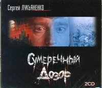 Сумеречный дозор (на CD диске) Лукьяненко С. В.