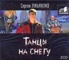 Танцы на снегу (на CD диске) Лукьяненко С. В.