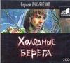 Холодные берега (на CD диске) Лукьяненко С.В.