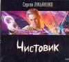 Лукьяненко - Чистовик (на CD диске) обложка книги