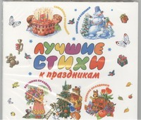 Лучшие стихи к праздникам (на CD диске)