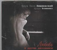Вишневский Я. Л. - Любовь и другие диссонансы (на CD диске) обложка книги