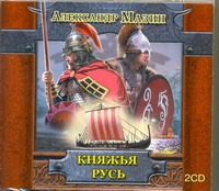 Мазин А.В. Аудиокн. Мазин. Княжья Русь 2CD александр мазин золото старых богов
