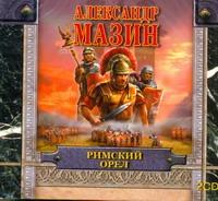 Римский орел (на CD диске) Мазин А.В.