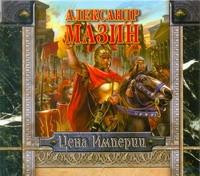 Цена Империи (на CD диске) Мазин А.В.
