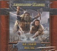Мазин А.В. - Белый волк (на CD диске) обложка книги