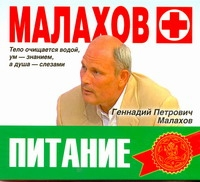 Малахов Питание (на CD диске)