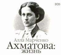 Ахматова: Жизнь (на CD диске) Марченко Алла