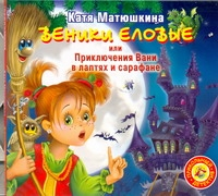 Матюшкина К. - Веники еловые,или Приключения Вани в лаптях и сарафане (на CD диске) обложка книги