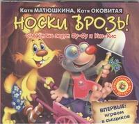 Матюшкина К., Оковитая Е.В. - Носки врозь! (на CD диске) обложка книги