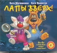 Матюшкина К. - Лапы вверх! (на CD диске) обложка книги