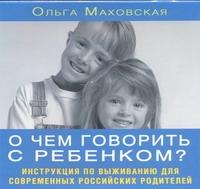 О чем говорить с ребенком (на CD диске) Маховская О.