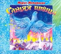 Метерлинк М. - Синяя птица (на CD диске) обложка книги