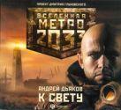 Дьяков А. - Метро 2033. Дьяков. К свету (на CD диске)' обложка книги
