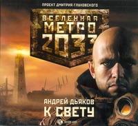 Метро 2033. Дьяков. К свету (на CD диске)