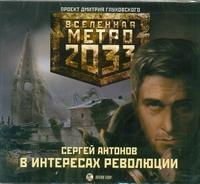 Метро 2033. Антонов. В интересах революции (на CD диске)