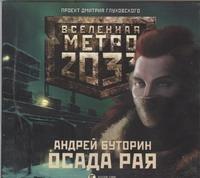 Буторин А.Р. Аудиокн. Метро 2033. Буторин. Осада рая метро 2033 новая опасность комплект из 3 х книг