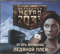 Метро 2033. Вардунас. Ледяной плен (на CD диске)